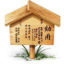 Abstract illustration for this script: an antique wooden sign, with Japanese writing.
